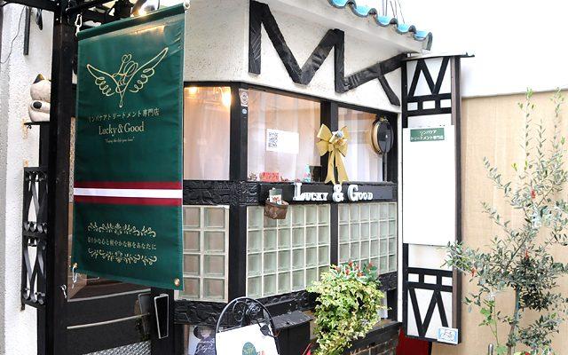 岡山市北区奉還町にある女性限定リンパケアトリートメント専門店Lucky&Good