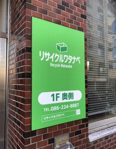 岡山市北区大供にある不用・不要になった家電等の無料廃棄・無料引取・無料処分・回収ならリサイクルワタナベ