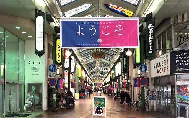 岡山市表町商店街にある栄町商店街の印刷物
