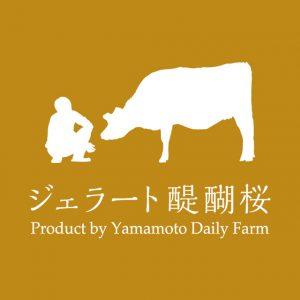 (岡山県真庭市)酪農家の手作りジェラート醍醐桜